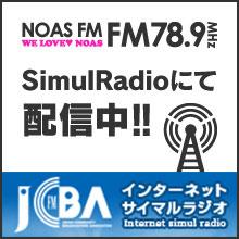 SimulRadioにて配信中!!