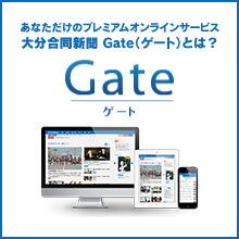 大分合同新聞 Gate(ゲート)