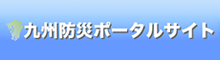 九州防災ポータルサイト